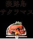 淡路島サクラマスグルメ